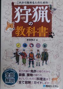 狩猟の教科書