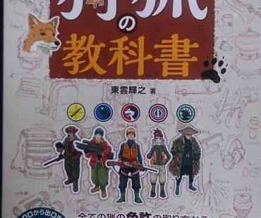 狩猟の教科書!
