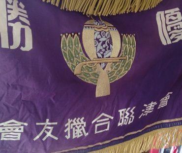 猟友会会津若松地方連絡協議会四支部親善安全狩猟射撃大会!