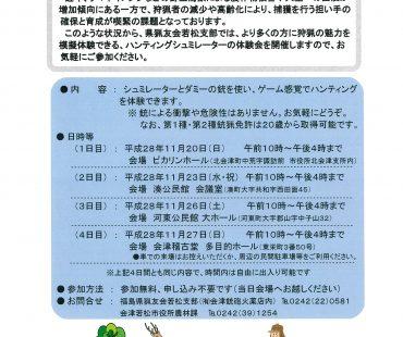 ハンティング(シューティング)シュミレーター体験会開催のお知らせ