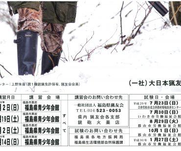 平成29年度福島県狩猟免許事前講習会/試験日程